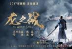 5月26日晚,第24届北京大学生优乐国际节正式落下帷幕,成龙首次现身大影节,颁发最佳导演奖,并为大学生带来了一份青春礼物——由他担任艺术总监的优乐国际《龙之战》。