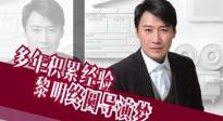 蓝羽会客室:黎明坚持导演梦 张涵予鼎力支持