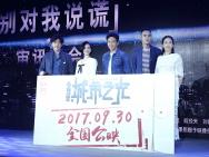 """《城市之光》定档国庆 邓超犀利""""测谎""""阮经天"""