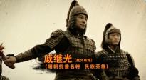 撑起中华民族的脊梁:细数银幕上的民族英雄