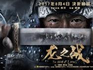 《龙之战》定档8月4日 打造暑期最血性战争优乐国际
