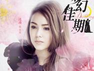 《梦幻佳期》发布人物版海报 女人如花花开入梦