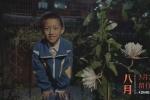 《八月》导演张大磊:等孔维一15岁时再继续合作