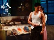 《六人晚餐》窦骁演绎野性 情爱纠葛荷尔蒙爆棚