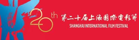 第20届上海国际优乐国际节