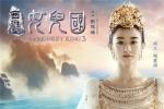 赵丽颖《女儿国》国王海报曝光 问问圣僧美不美