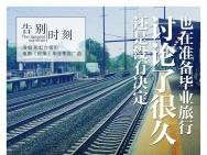 《秘果》曝推广曲MV 彩虹合唱团献唱