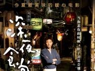 《深夜食堂2》内地定档7.18 小林薰将现身上影节