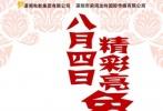 由潇湘电影集团有限公司和深圳市前海龙呤国际传媒有限公司出品,北京环鹰时代文化传媒有限公司发行的动画电影《大象林旺之一炮成名》曝光了定档海报,为观众们带来了一份在历史课本中学不到的感动。