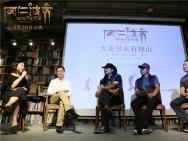 当《冈仁波齐》邂逅重庆,倾听山与城的灵魂对话