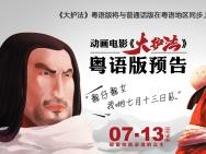 《大护法》发粤语喜剧版预告 爆笑与暴力齐飞