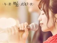 《与君相恋100次》曝优乐国际原声MV 主创6.28来华