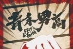 《青禾男高》曝终极一战预告 景甜欧豪7.13提拳见