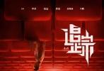 由李霄峰执导,罗晋、聂远、黄觉、姜珮瑶、辛鹏主演的犯罪爱情影片《追踪》首度曝光先导预告片与两张海报,初露十年追踪的冰山一角。