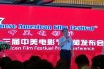 2017年中美影节新闻发布会亮相上海国际优乐国际节