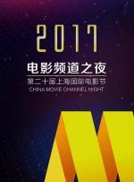2017频道之夜