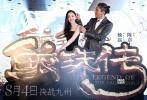 """6月19日,电影《鲛珠传》剧组在上海中心这栋中国第一高楼举办了""""鲛珠凌云""""主题发布会。影片监制陈嘉上、导演杨磊及男女主角王大陆、张天爱等主创悉数亮相。为配合""""凌云""""这个主题,片方当天也特别发布了人羽对战版海报及名为""""带你飞""""的最新预告片。"""