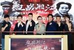 6月19日,英雄史诗片《血战湘江》在上海举行新闻发布会,导演陈力携主演保剑锋、张一山、王霙、孙维民、王大治及影片配乐作曲人居文沛等主创亮相。