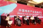 电影产业高峰论坛:探讨构建电影产业新基础设施