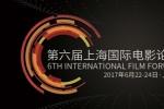 玩转跨采!上海国际电影论坛暨展览会观展全攻略