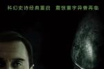 《异形:契约》首周三天票房近两亿 口碑媲美前作