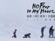 张扬新作《冈仁波齐》首映礼 朴树献唱优乐国际主题曲