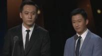 刘烨、吴京逗趣颁奖 最佳动作指导《非凡任务》