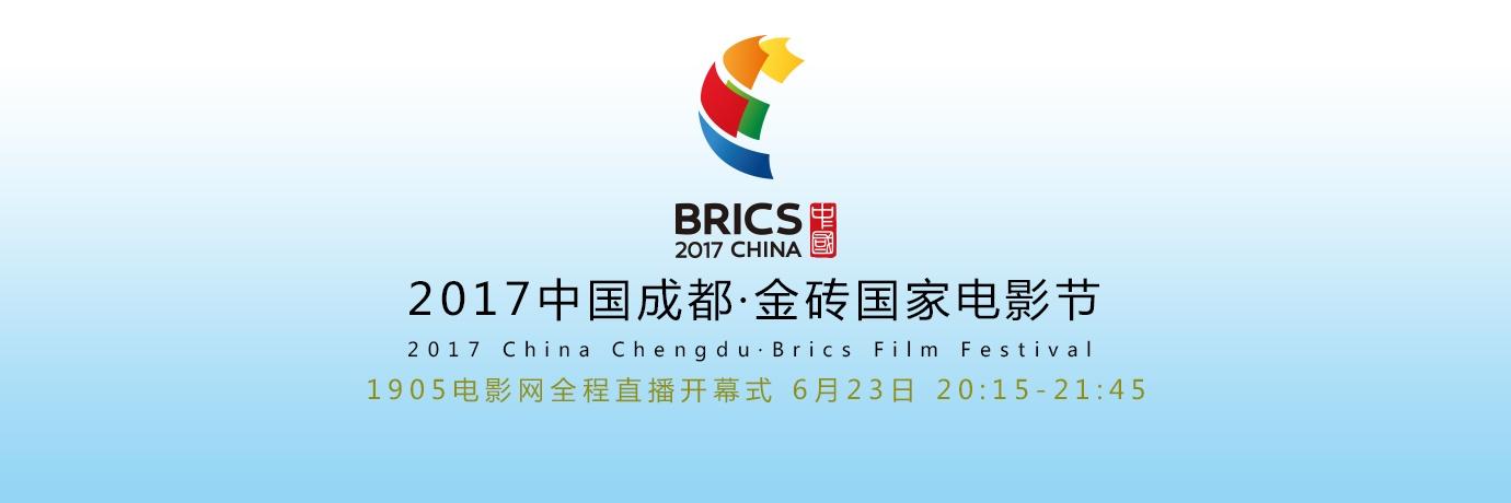 金砖国家优乐国际节开幕式
