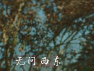 《无问西东》首曝预告 章子怡黄晓明张震解谜题