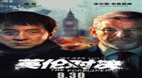 成龙献唱《真心英雄》 新片《英伦对决》十月上映