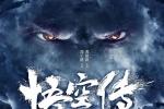 《悟空传》终极海报预告双发 神魔之战一触即发