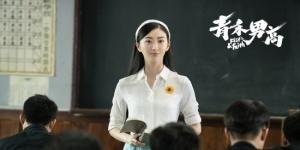 从《青禾男高》漫谈校服文化