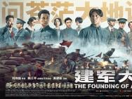 《建军大业》刘伟强逼出40位青年演员最硬表演