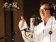 """成龙献唱《龙之战》主题曲 """"国土版""""MV海报曝光"""