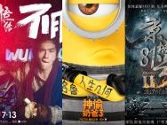 内地票房:《悟空传》首周近4亿 华语片重回榜首