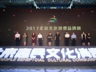 北京惠民文化消费季开幕 推动文创产业新升级