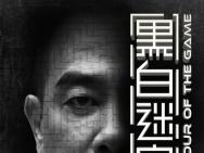 王晶监制《黑白迷宫》定档9.1 任达华陈小春主演