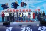 "3D动画电影《豆福传》7月24日在京举行首映金沙娱乐发布会,导演邹燚,携主题曲演唱者兼作曲王力宏、作词方文山、配音季冠霖等主创到场助阵。令人意外的是,乒乓球世界冠军张继科、马龙当天也双双现身捧场,两人虽然只短暂停留了二十分钟,一言未发,但足以令观众为之疯狂,现场""阿科、阿科""的喊山此起彼伏。场外,仍有大批迷妹守候苦等,大批""黄牛""也闻风而动,在酒店外倒票。"