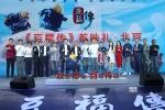 王力宏助阵《豆福传》首映 张继科马龙燃爆全场