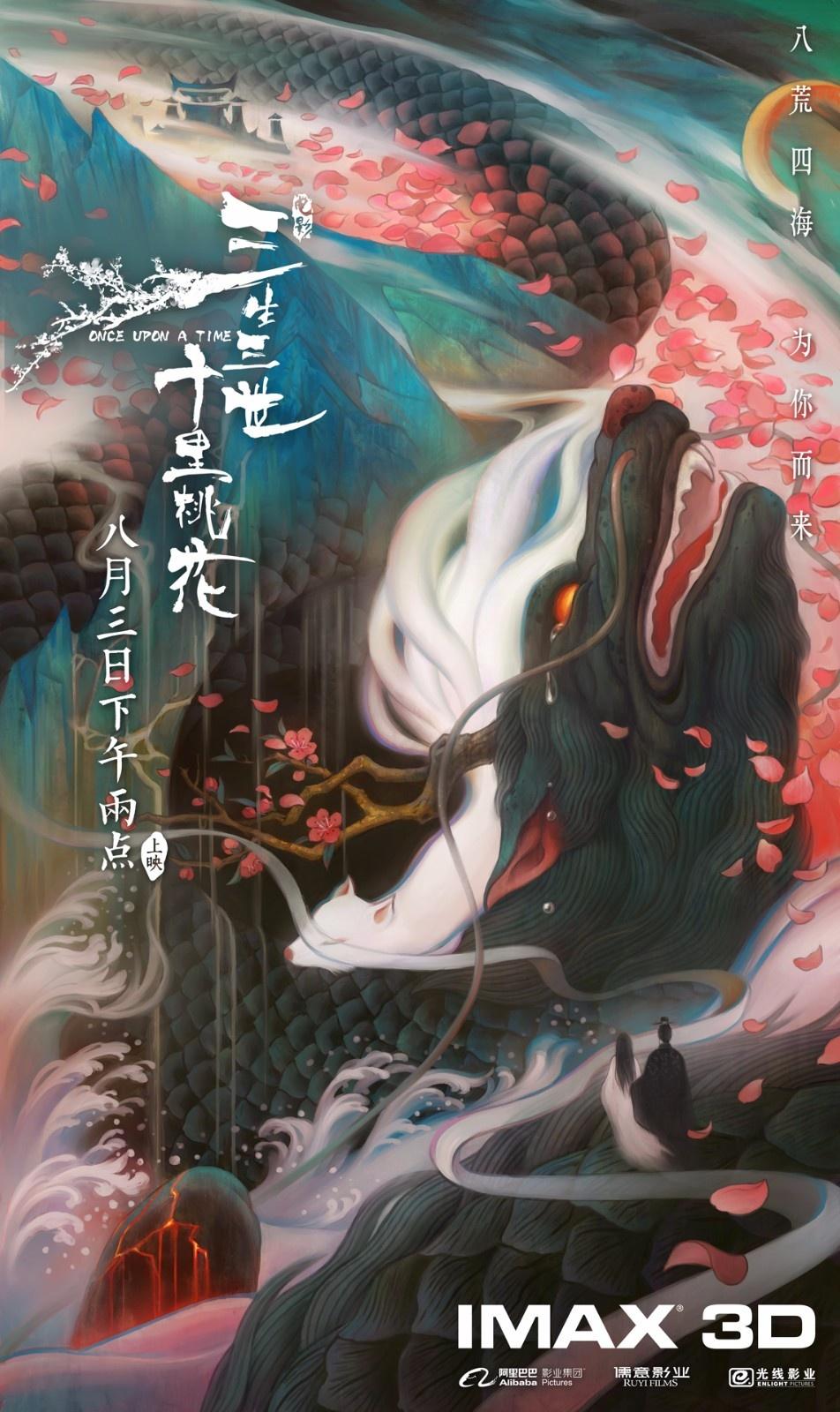 《三生三世十里桃花》曝光张春手绘imax独家海报