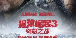大片来袭!《猩球崛起3:终极之战》内地定档9.15
