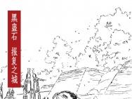 《大护法》第二部正式开启 概念稿透全新故事线