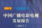 2017广电蓝皮书:广播影视供给侧改革有待深化