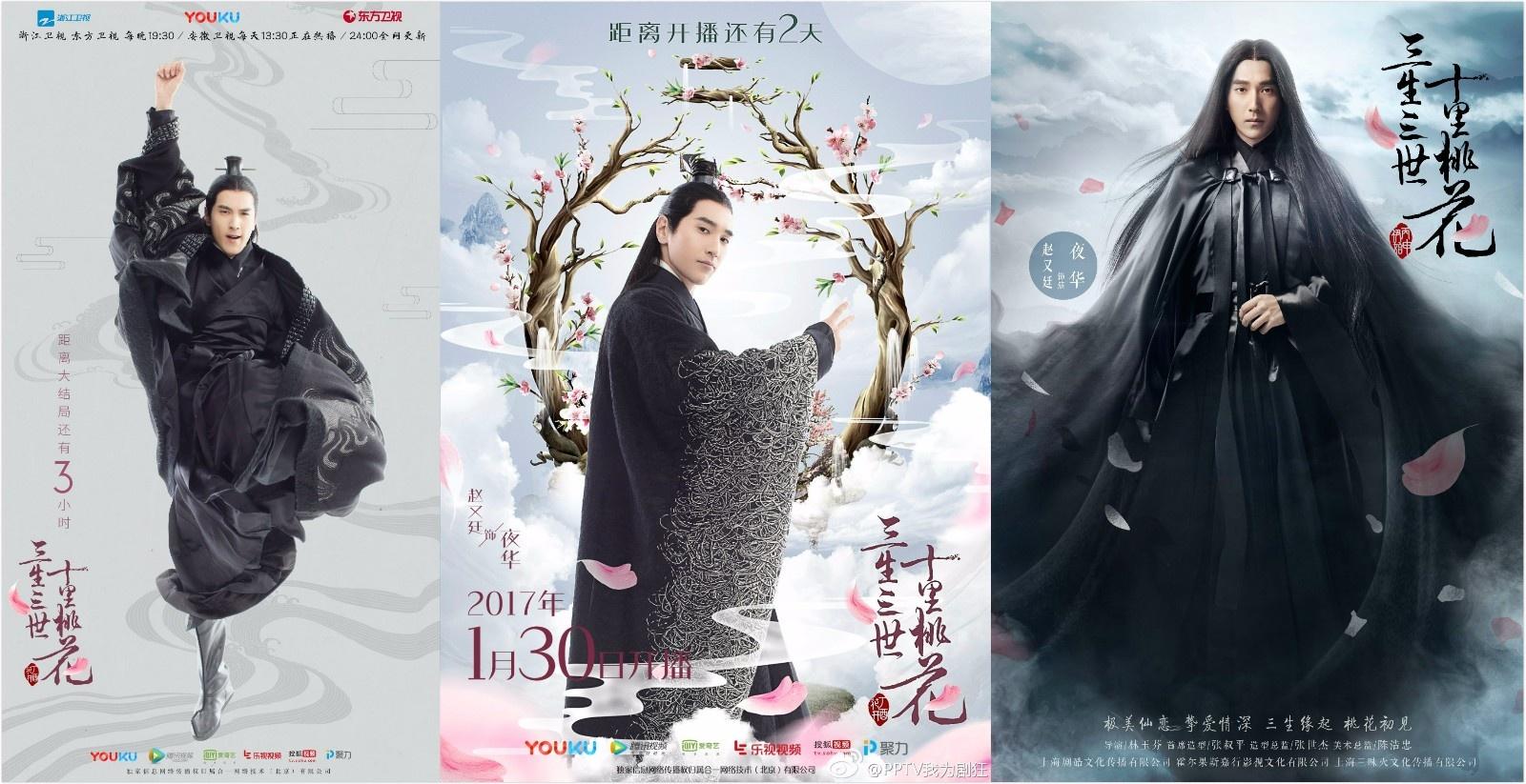 """电视剧版《三生三世十里桃花》""""夜华""""角色海报"""