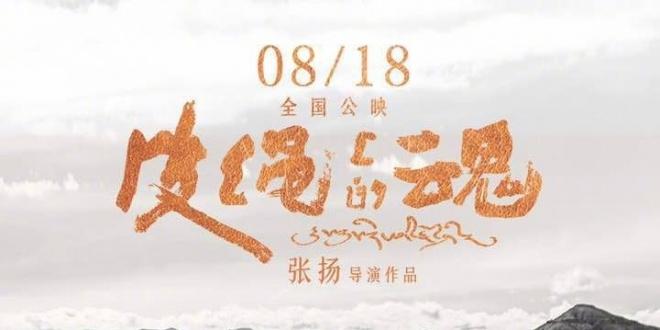 《皮绳》改档8.18发酵口碑 张杨驳