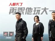 《侠盗联盟》狠话宣言 刘德华领衔开战叫板老江湖