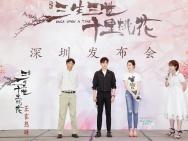 《三生三世十里桃花》首映 刘亦菲杨洋相约再合作
