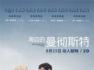 《海边的曼彻斯特》定档8.25艺术放映联盟上映