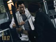 《贪狼》十大品质升级动作场面 打造8月最强作