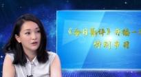 《今日齐乐娱乐》开播一周年 为中国电影保驾护航